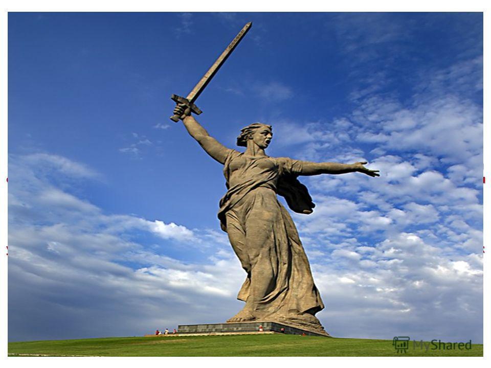 От площади Скорби начинается подъем на вершину кургана к основанию главного монумента «Родина-мать зовет!». Вдоль серпантина, в холме, перезахоронены останки 34 505 воинов защитников Сталинграда, а также 35 гранитных надгробий Героев Советского Союза