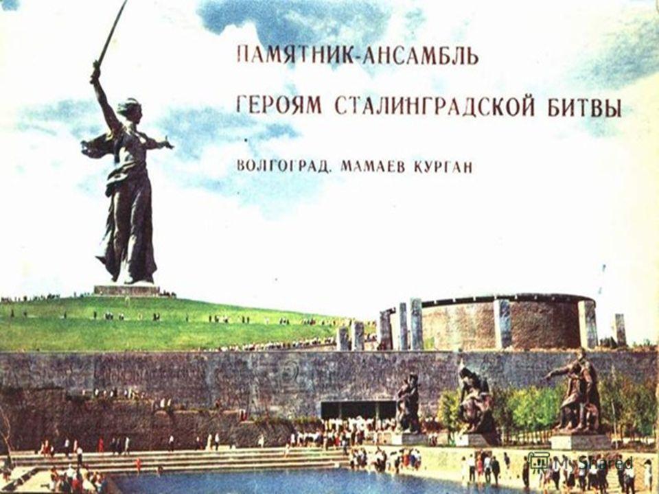 В 2008 году Мамаев Курган стал одним из чудес России, победив в финале конкурса «Семь чудес России»