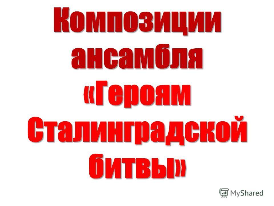 Композицииансамбля«ГероямСталинградскойбитвы»