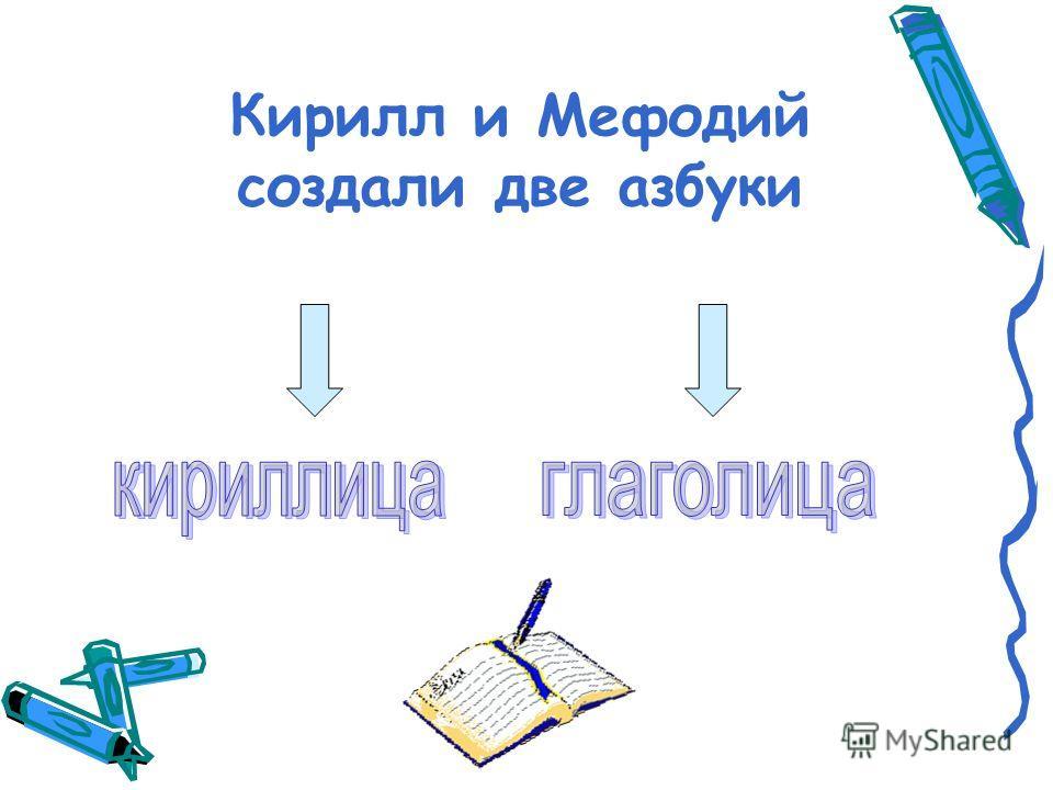 Кирилл и Мефодий создали две азбуки