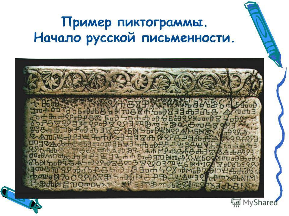 Пример пиктограммы. Начало русской письменности.