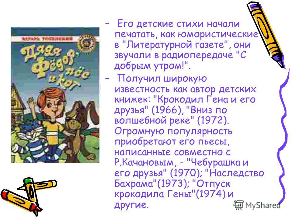 – Его детские стихи начали печатать, как юмористические в