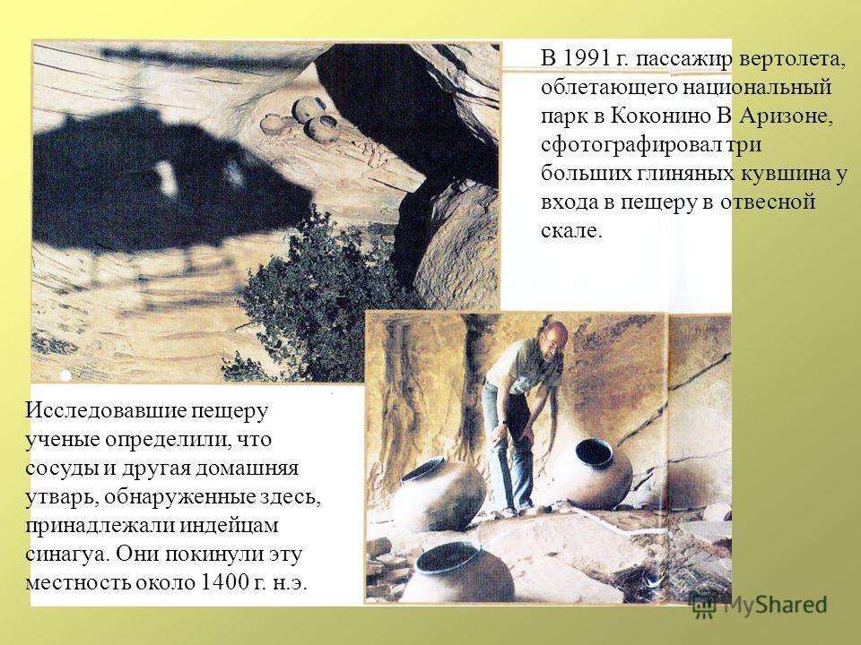 В 1991 г. пассажир вертолета, облетающего национальный парк в Коконино В Аризоне, сфотографировал три больших глиняных кувшина у входа в пещеру в отвесной скале. Исследовавшие пещеру ученые определили, что сосуды и другая домашняя утварь, обнаруженны