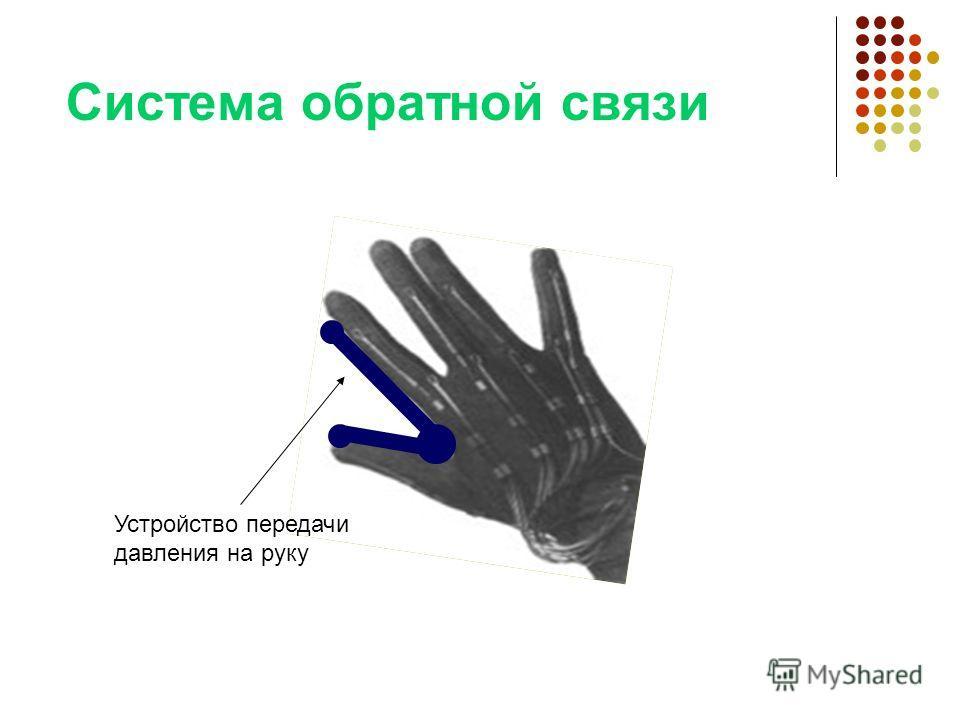 Система обратной связи Устройство передачи давления на руку