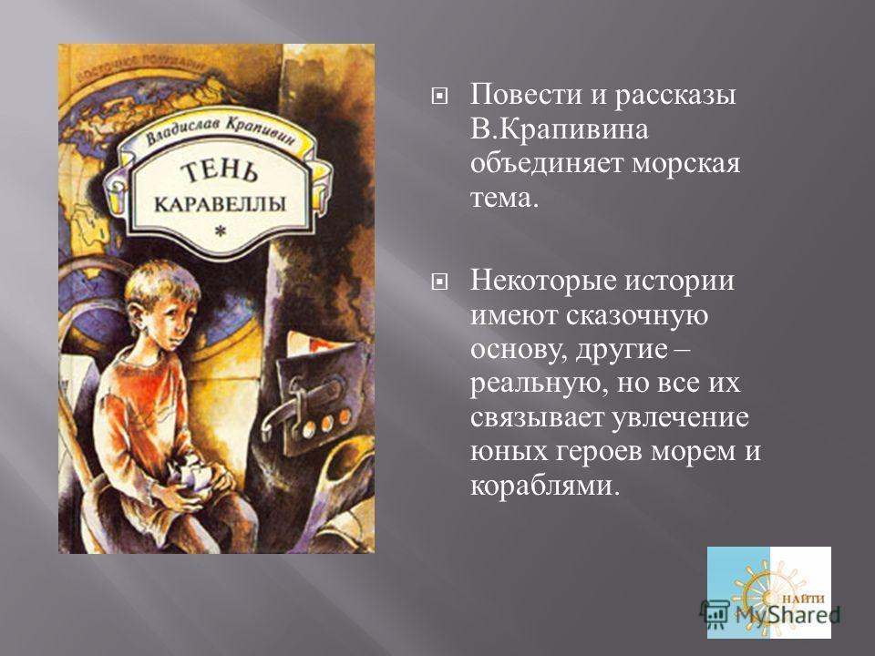 Повести и рассказы В. Крапивина объединяет морская тема. Некоторые истории имеют сказочную основу, другие – реальную, но все их связывает увлечение юных героев морем и кораблями.