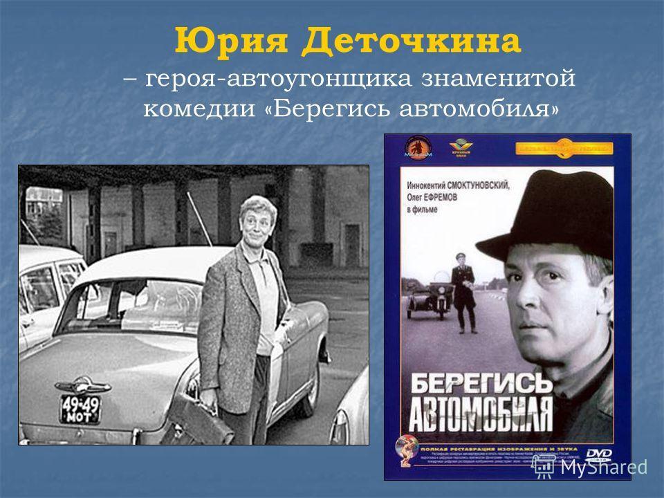 Юрия Деточкина – героя-автоугонщика знаменитой комедии «Берегись автомобиля»