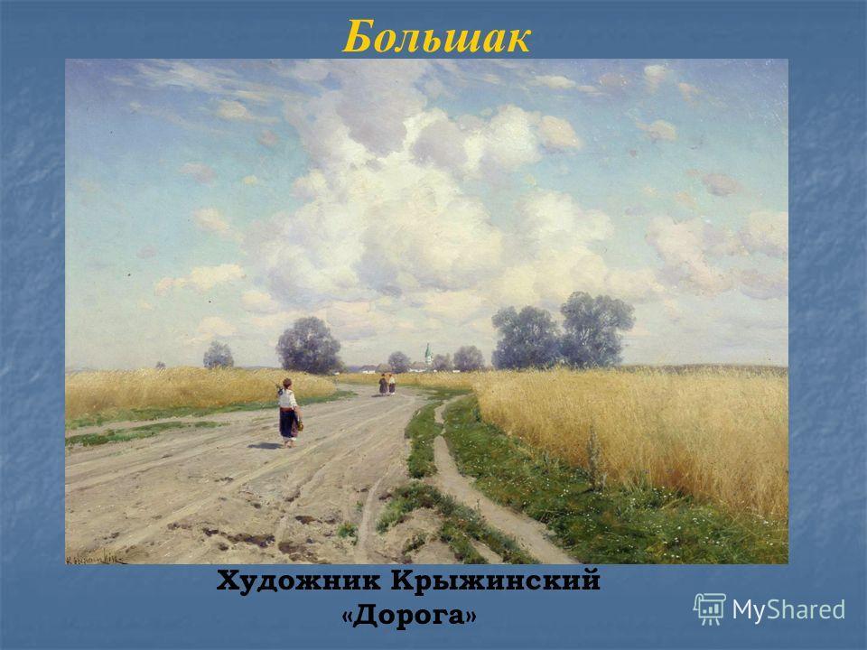 Большак Художник Крыжинский «Дорога»