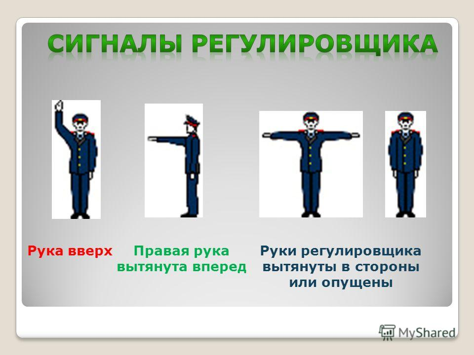 Руки регулировщика вытянуты в стороны или опущены Рука вверхПравая рука вытянута вперед