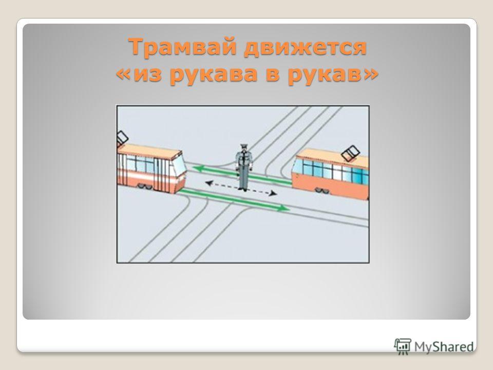 Трамвай движется «из рукава в рукав»