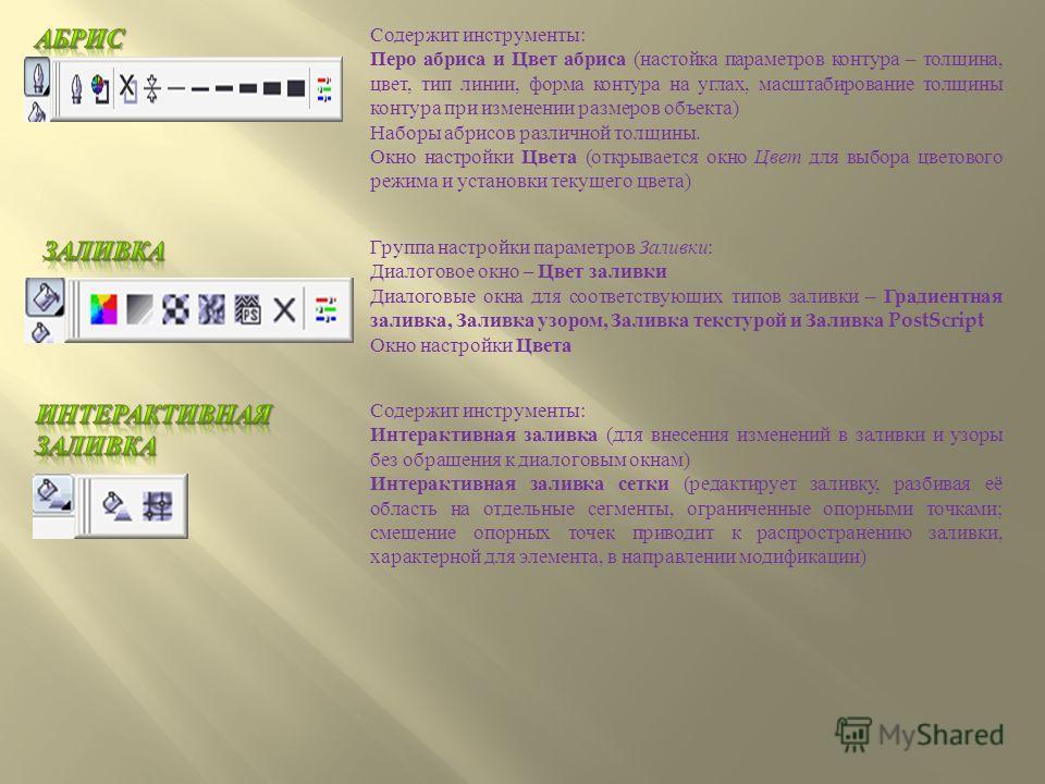 Содержит инструменты : Перо абриса и Цвет абриса ( настойка параметров контура – толщина, цвет, тип линии, форма контура на углах, масштабирование толщины контура при изменении размеров объекта ) Наборы абрисов различной толщины. Окно настройки Цвета