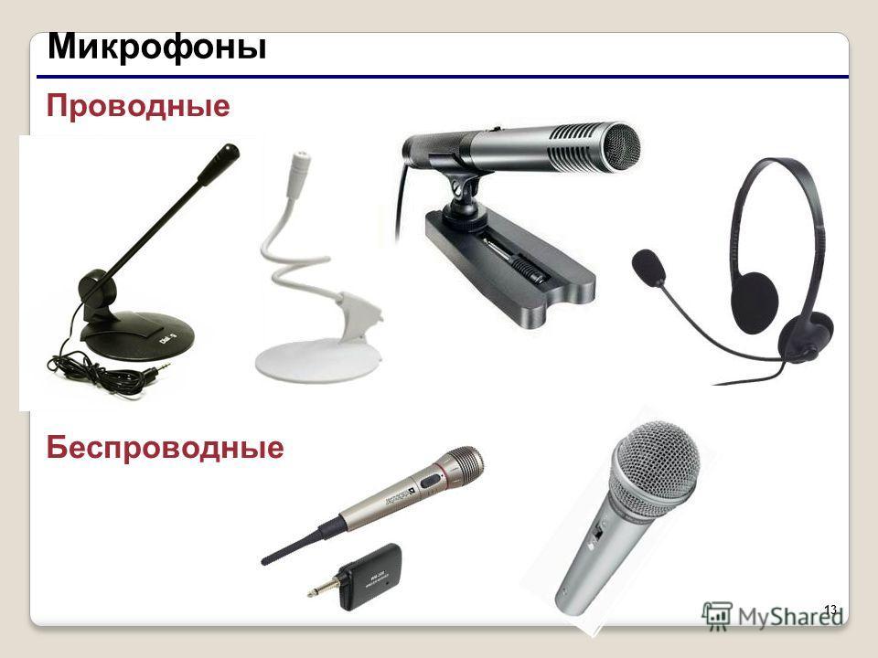13 Микрофоны Проводные Беспроводные