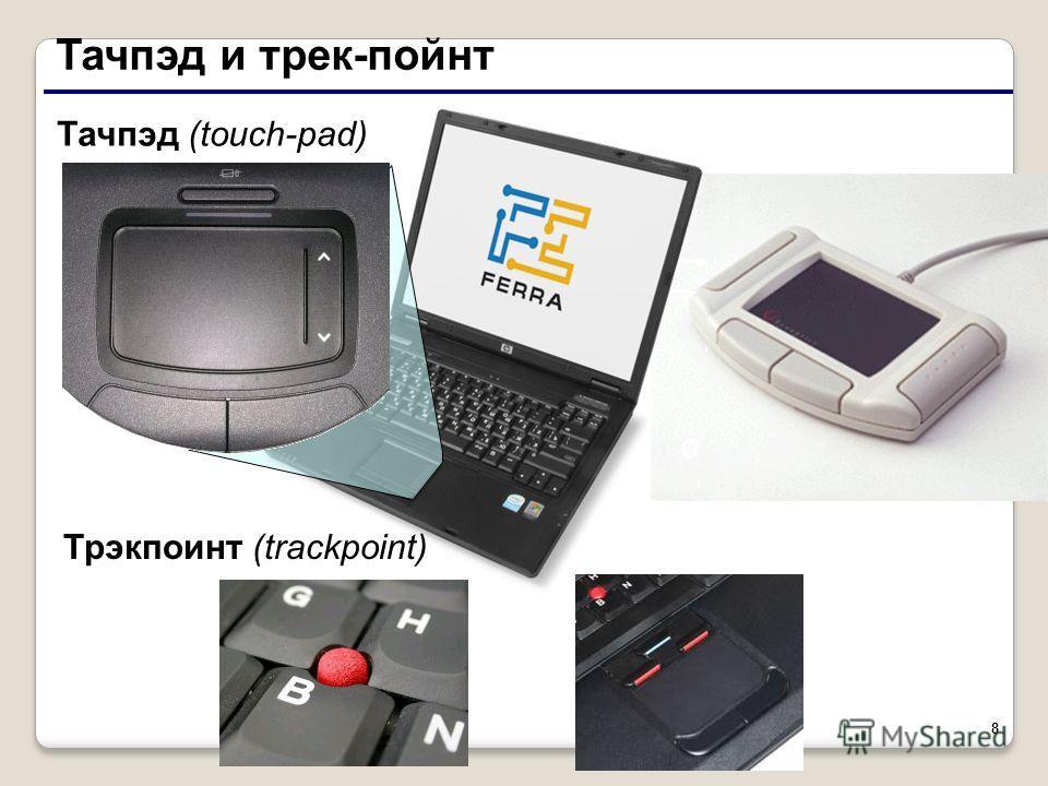8 Тачпэд и трек-пойнт Тачпэд (touch-pad) Трэкпоинт (trackpoint)