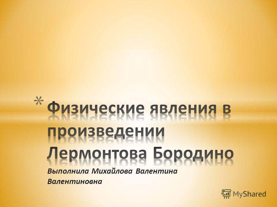 Выполнила Михайлова Валентина Валентиновна