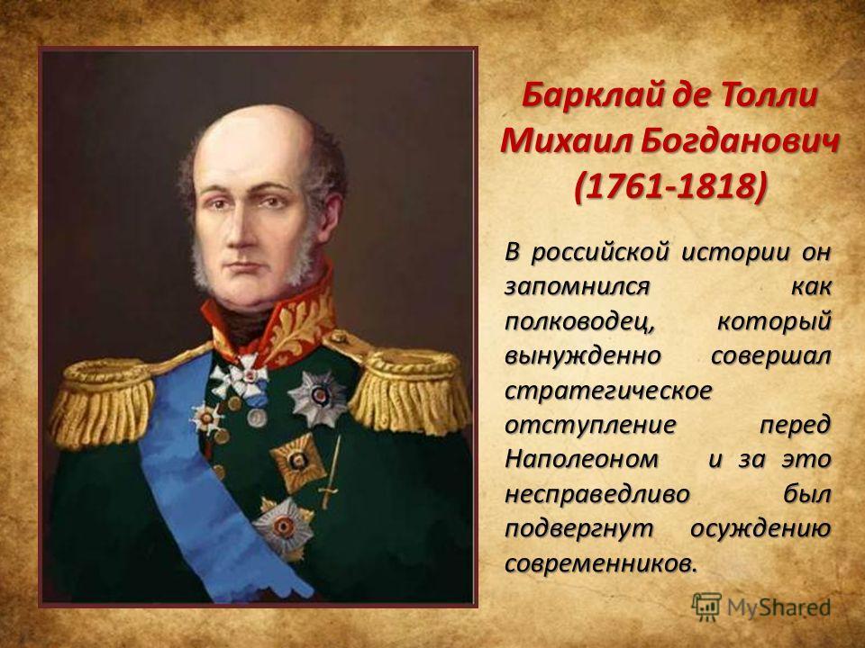 Багратион Пётр Иванович ( 1765-1812) «Багратион лучший генерал русской армии», говорил Наполеон.