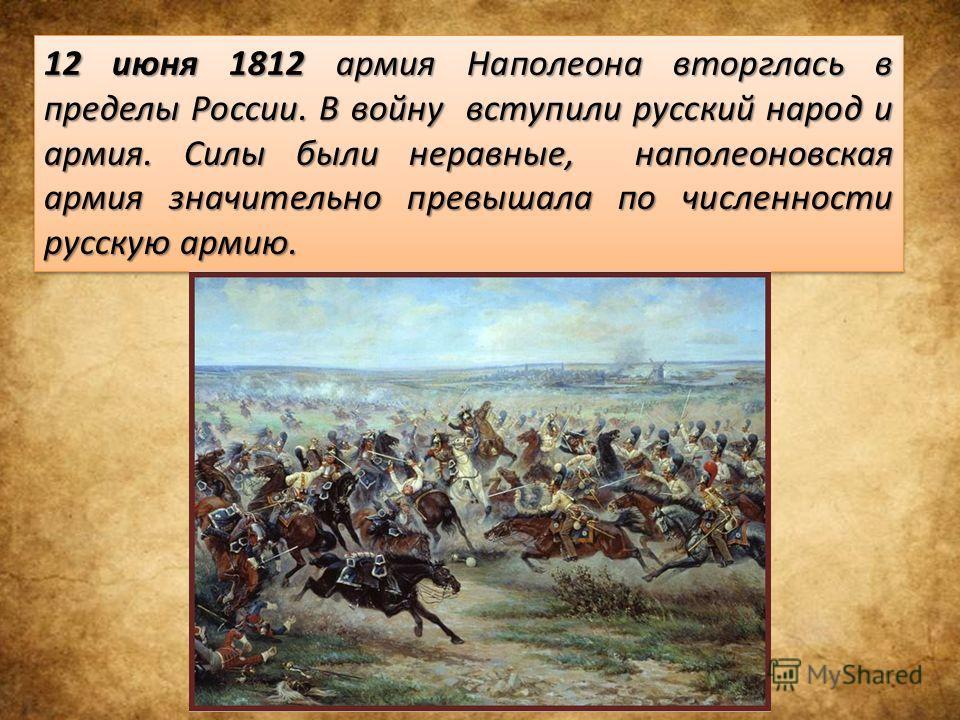 Войну эту начал Наполеон Бонапарт, император Франции. К тому времени он имел большие военные успехи в Европе. Он говорил: «Через пять лет я буду господином мира; остается одна Россия, но я раздавлю ее». Наполеон Бонапарт (1769-1821)
