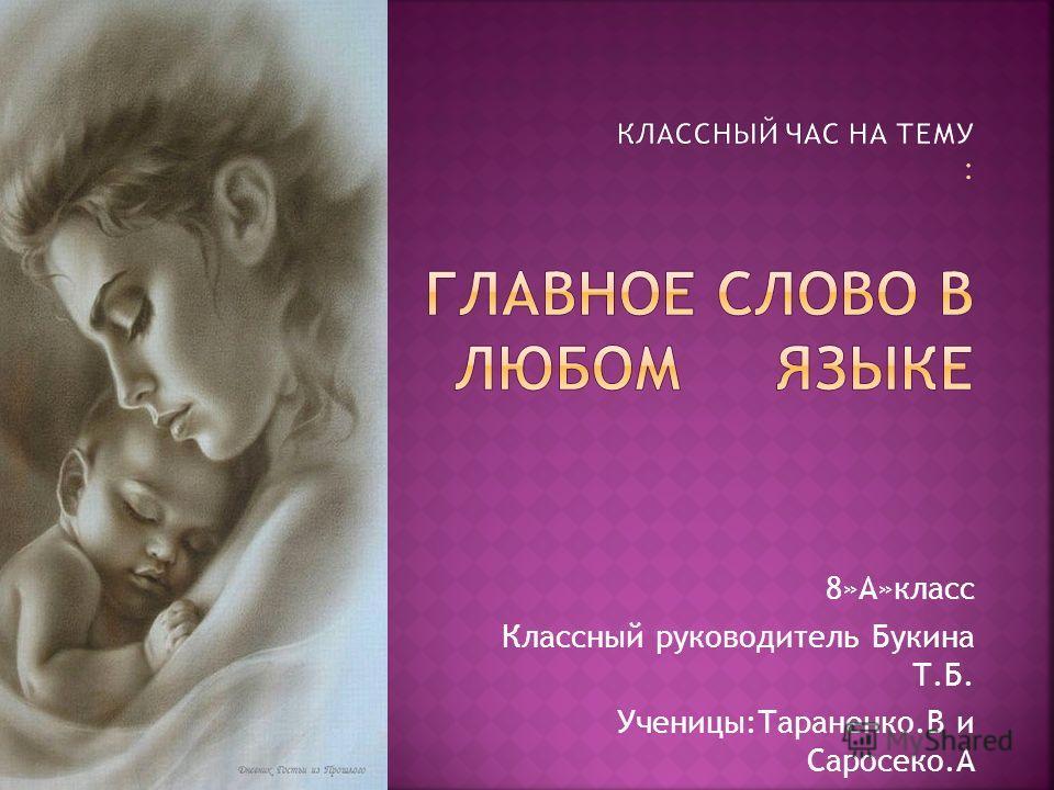 8»А»класс Классный руководитель Букина Т.Б. Ученицы:Тараненко.В и Саросеко.А