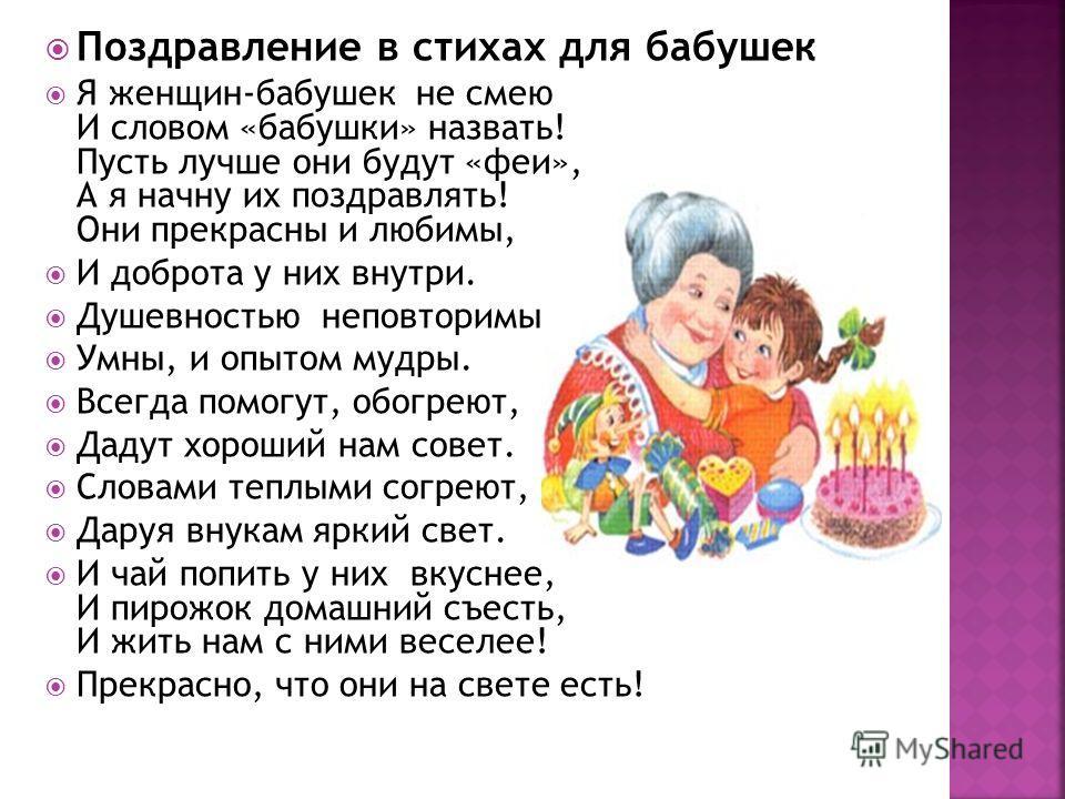 Смешные поздравление бабушке
