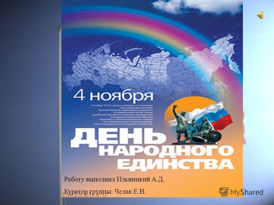 Работу выполнил Ильницкий А.Д. Куратор группы: Челак Е.Н.