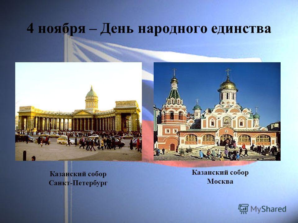 4 ноября – День народного единства Казанский собор Санкт-Петербург Казанский собор Москва