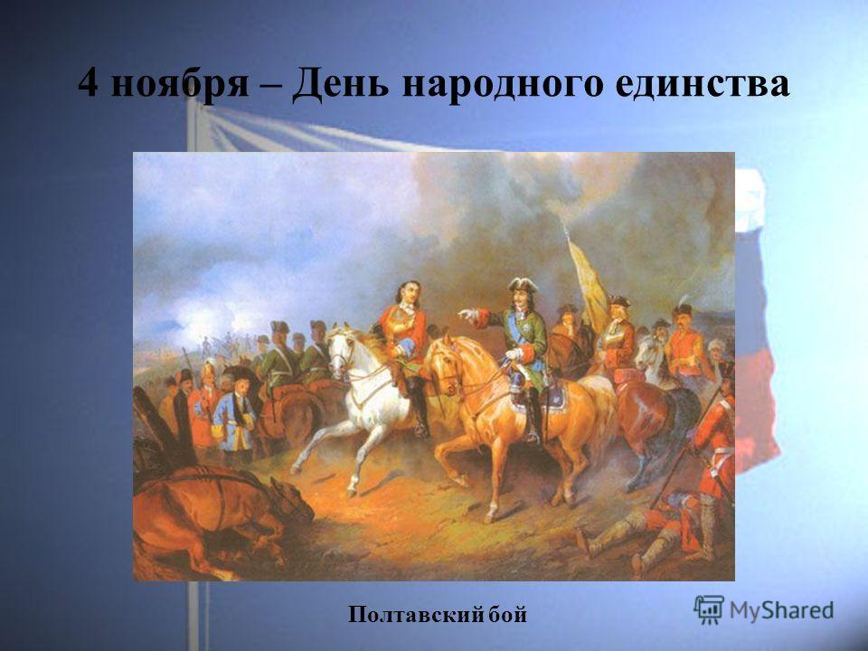 4 ноября – День народного единства Полтавский бой