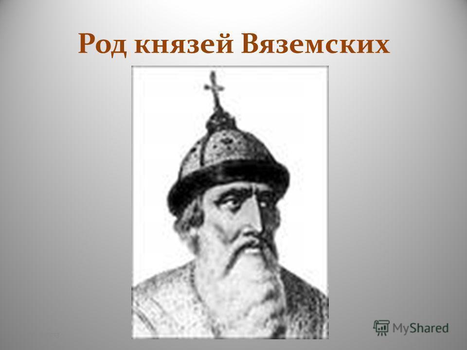 Род князей Вяземских 1028.11.2013