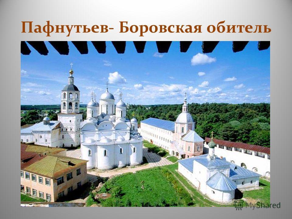 Пафнутьев- Боровская обитель 1128.11.2013