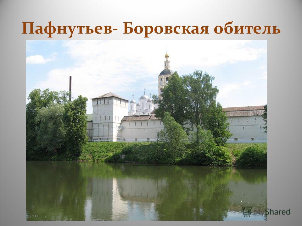 Пафнутьев- Боровская обитель 1328.11.2013
