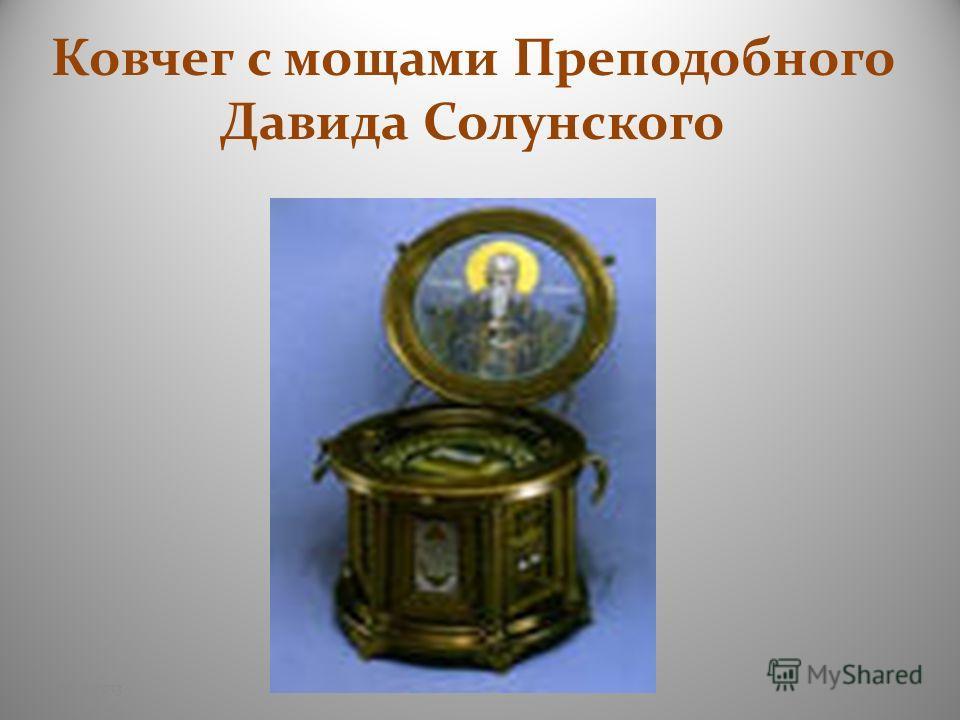 Ковчег с мощами Преподобного Давида Солунского 1628.11.2013