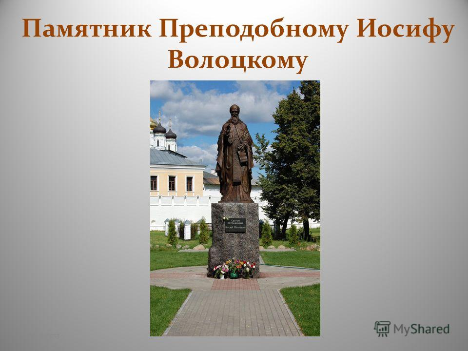 Памятник Преподобному Иосифу Волоцкому 3128.11.2013