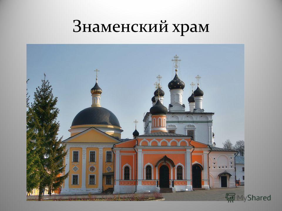 Знаменский храм 4828.11.2013