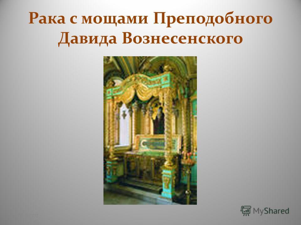 Рака с мощами Преподобного Давида Вознесенского 4928.11.2013