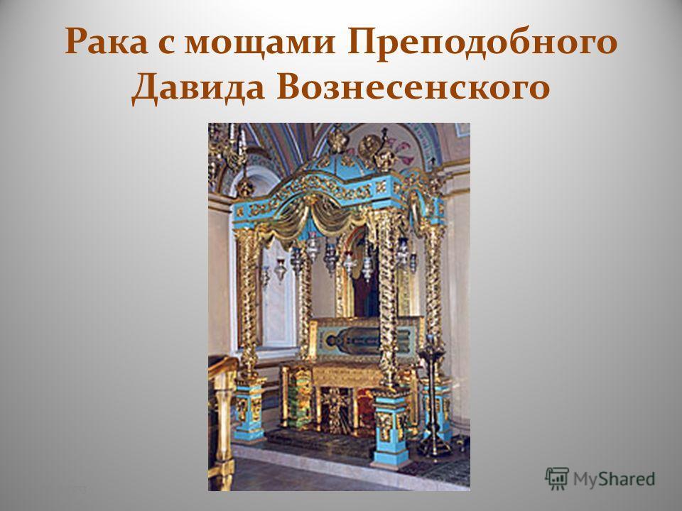 Рака с мощами Преподобного Давида Вознесенского 5028.11.2013
