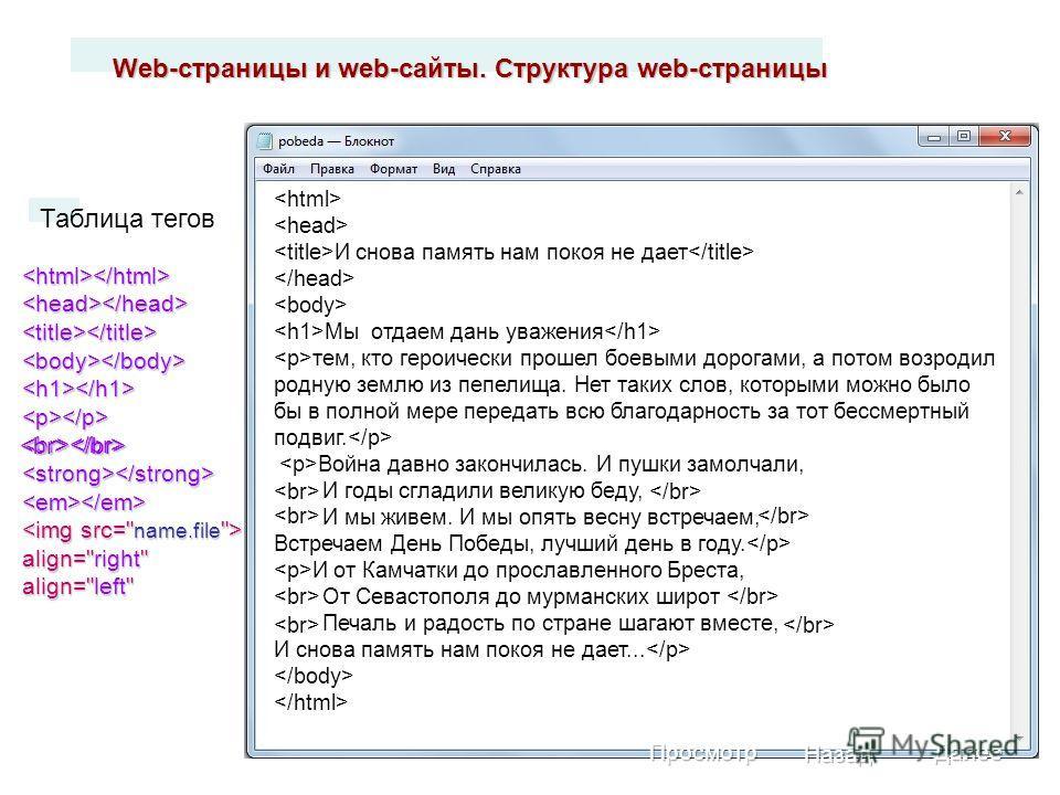 Web-страницы и web-сайты. Структура web-страницы  align=