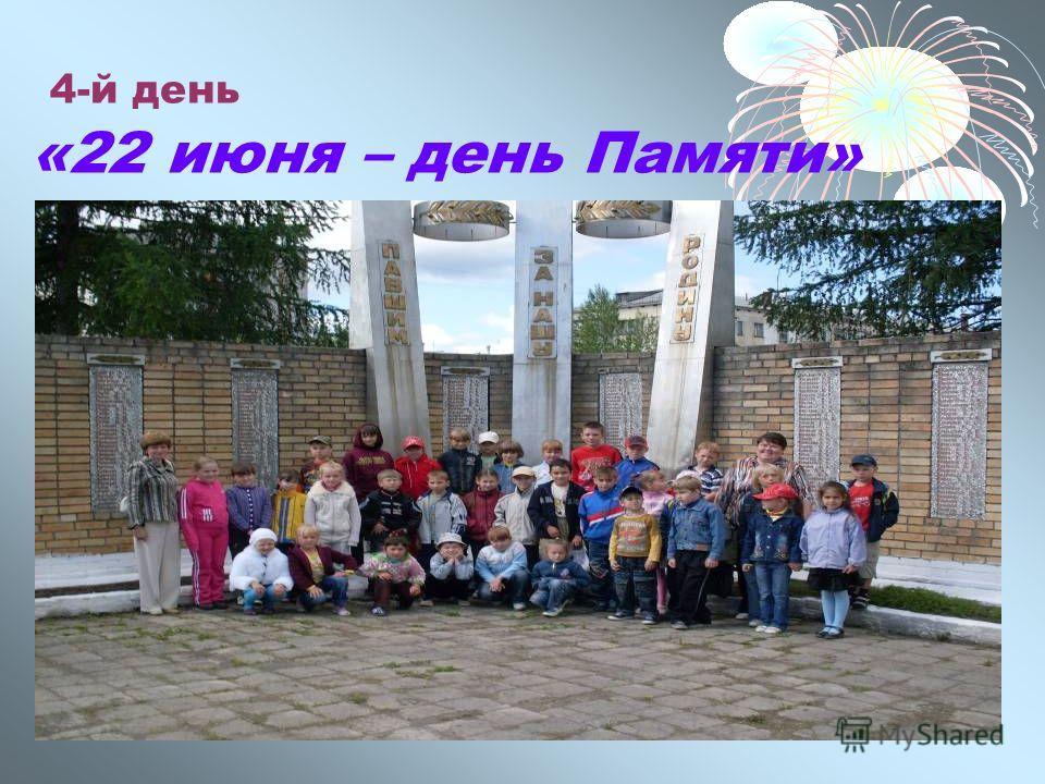 4-й день «22 июня – день Памяти»