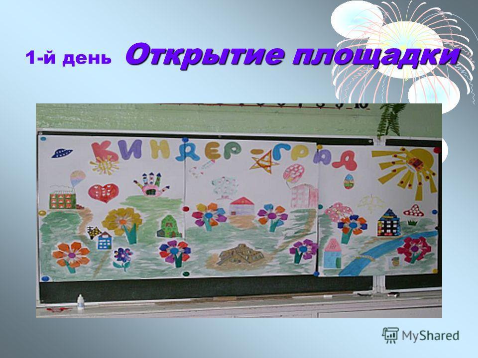 Открытие площадки 1-й день Открытие площадки