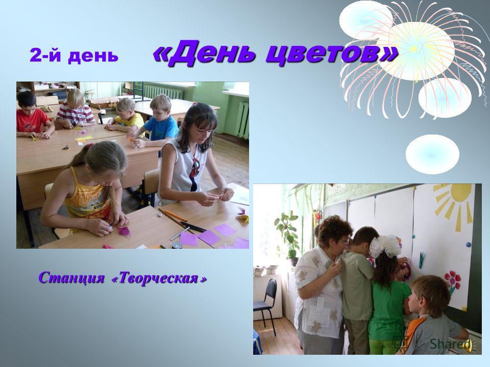 «День цветов» 2-й день «День цветов» Станция « Творческая »