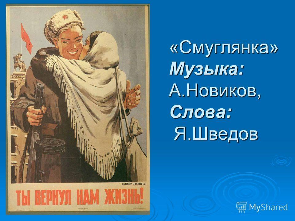 «Смуглянка» Музыка: А.Новиков, Слова: Я.Шведов