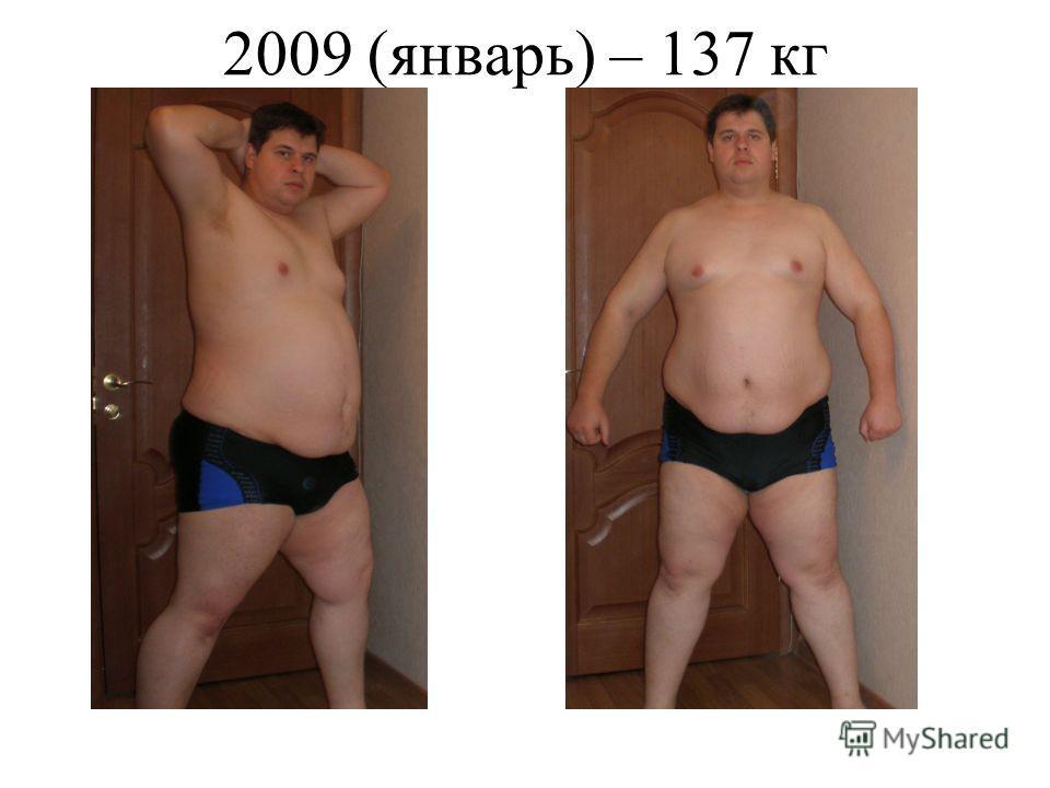 2009 (январь) – 137 кг