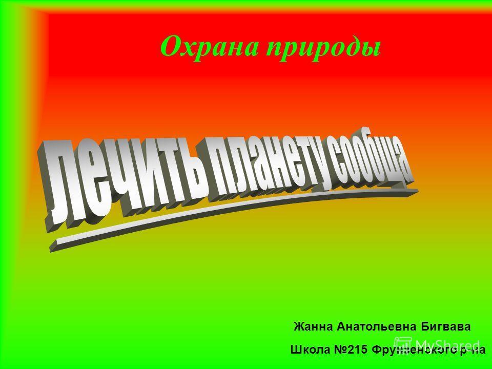 Охрана природы Жанна Анатольевна Бигвава Школа 215 Фрунзенского р-на