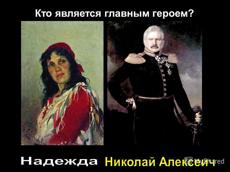 Кто является главным героем?