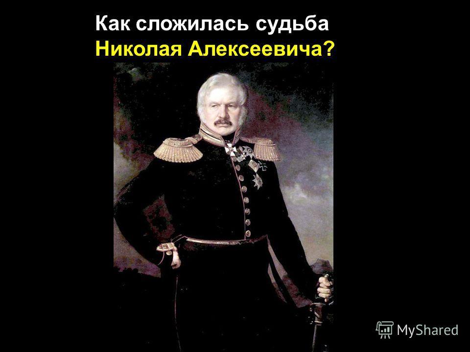 Как сложилась судьба Николая Алексеевича?