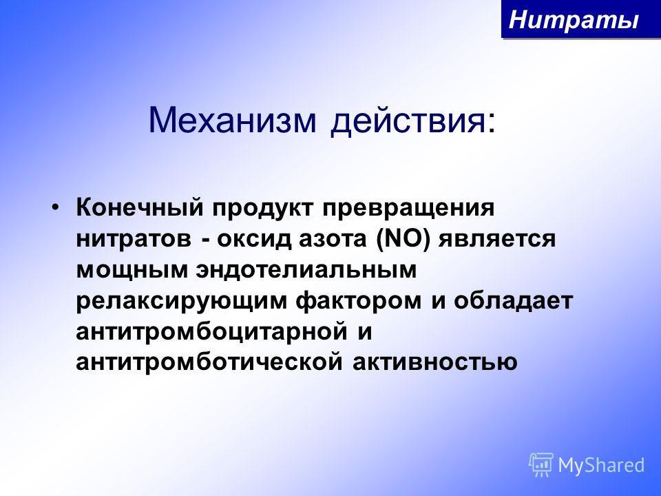 Механизм действия: Конечный продукт превращения нитратов - оксид азота (NO) является мощным эндотелиальным релаксирующим фактором и обладает антитромбоцитарной и антитромботической активностью Нитраты