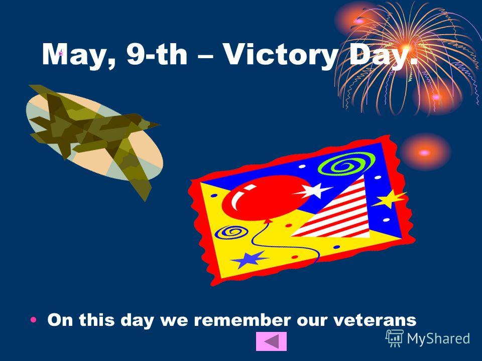 May, 9-th – Victory Day. On this day we remember our veterans