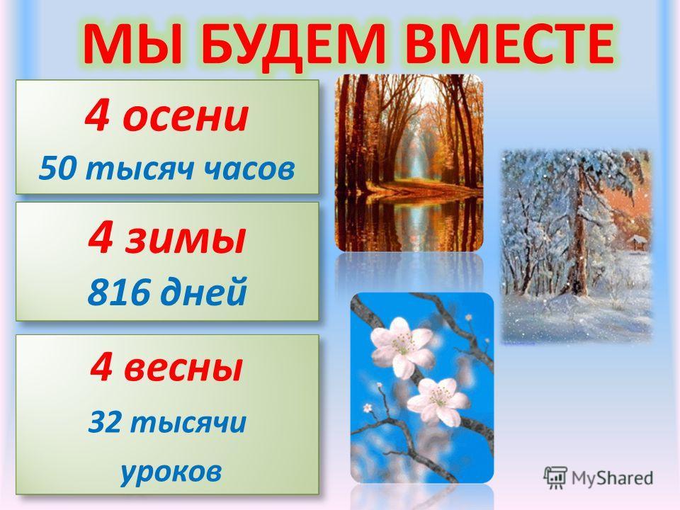 4 весны 32 тысячи уроков 4 осени 50 тысяч часов 4 зимы 816 дней