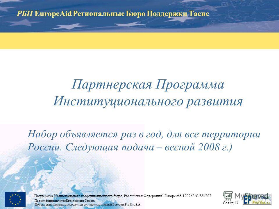 РБП EuropeAid Региональные Бюро Поддержки Тасис Слайд 13 Поддержка Национального координационного бюро, Российская Федерация EuropeAid 120963/C/SV/RU Проект финансируется Европейским Союзом Проект выполняется консорциумом во главе с компанией Europea