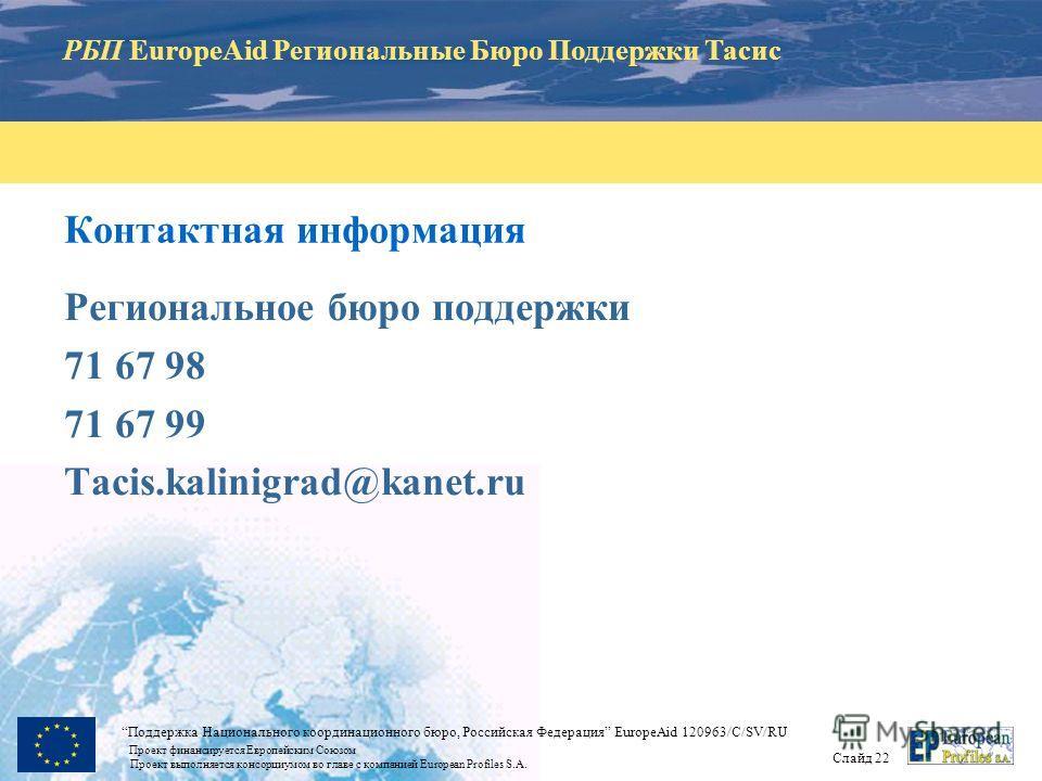 РБП EuropeAid Региональные Бюро Поддержки Тасис Слайд 22 Поддержка Национального координационного бюро, Российская Федерация EuropeAid 120963/C/SV/RU Проект финансируется Европейским Союзом Проект выполняется консорциумом во главе с компанией Europea