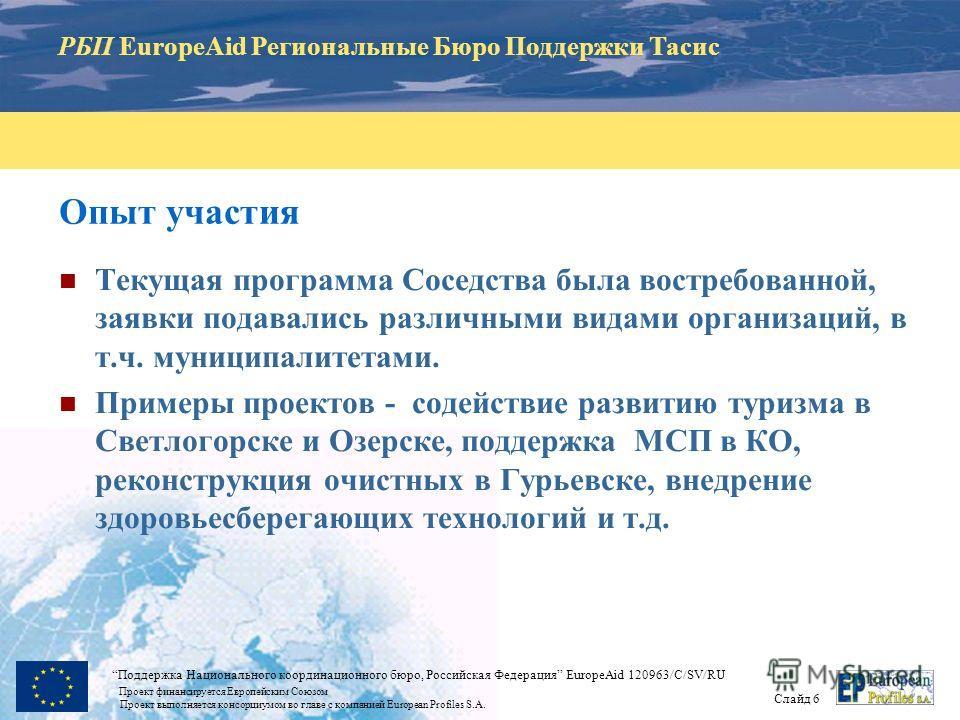 РБП EuropeAid Региональные Бюро Поддержки Тасис Слайд 6 Поддержка Национального координационного бюро, Российская Федерация EuropeAid 120963/C/SV/RU Проект финансируется Европейским Союзом Проект выполняется консорциумом во главе с компанией European