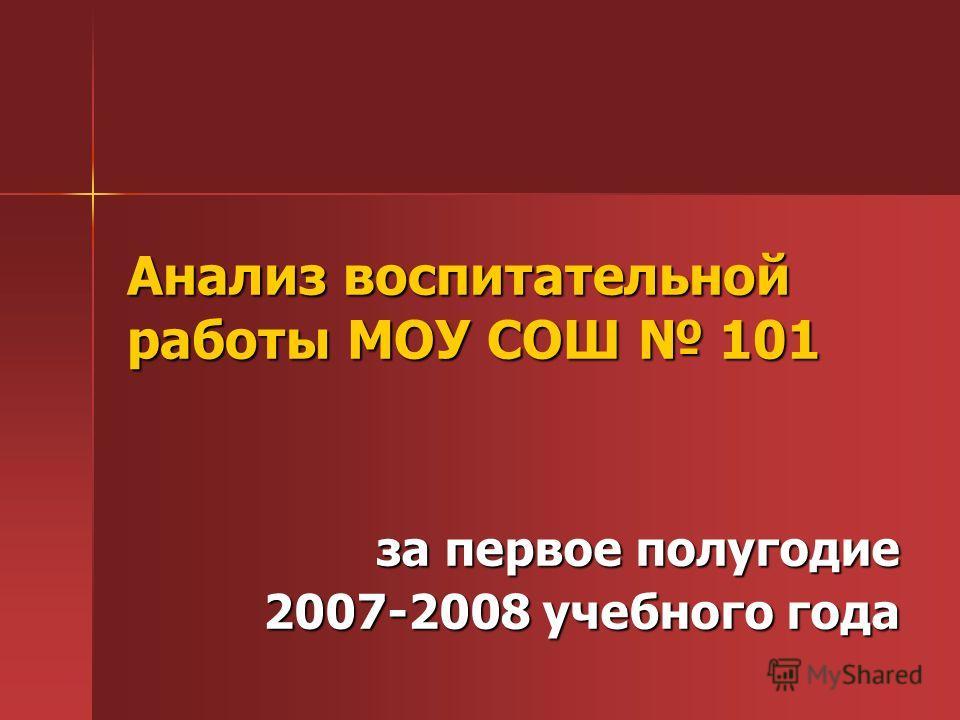 Анализ воспитательной работы МОУ СОШ 101 за первое полугодие 2007-2008 учебного года