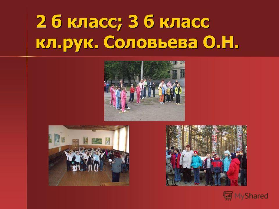 2 б класс; 3 б класс кл.рук. Соловьева О.Н.