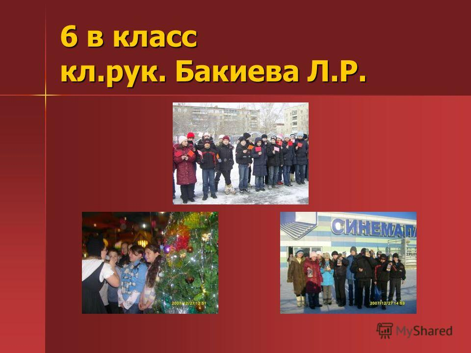 6 в класс кл.рук. Бакиева Л.Р.